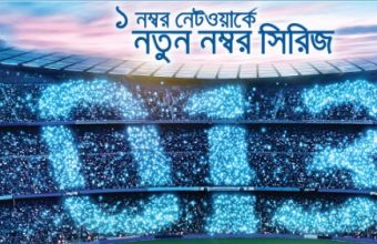 Grameenphone New Number Series