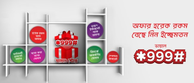 Robi Ghecang Store Offer
