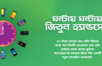 Robi Hourly Handset Offer