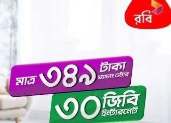 Robi Internet Package Offer – 30GB 349TK