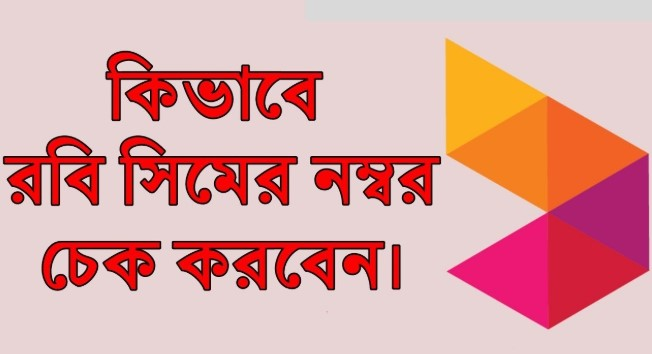 How to Check Robi SIM Number