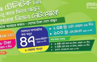 Teletalk Bondho SIM Offer 2019 – 3GB Internet 38TK 2GB Internet Free Offer