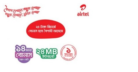 Airtel Pohela Boishakh Bundle Offer