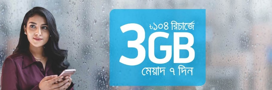 GP 3GB Internet 104TK Recharge Offer 2019