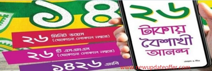 Teletalk Boishakhi Offer 2019