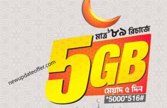Banglalink EID Offer 2019- 5GB Internet 89TK