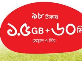Airtel 98TK Recharge Offer