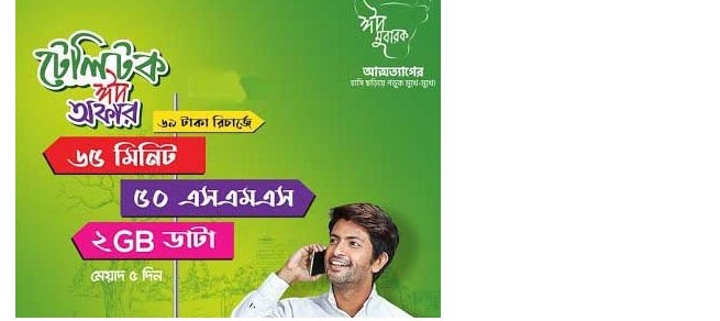 Teletalk Eid Ul Azha Bundle Offer 2019