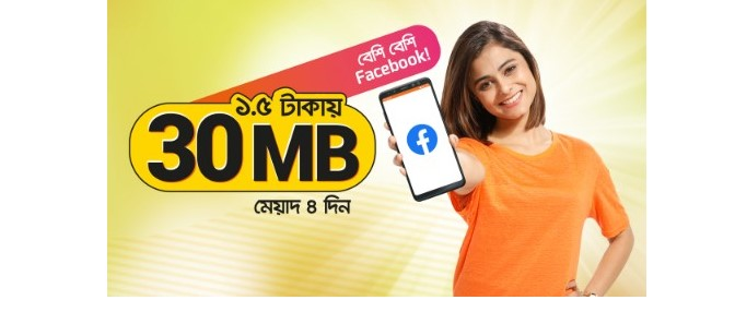 Banglalink Social Internet Offer